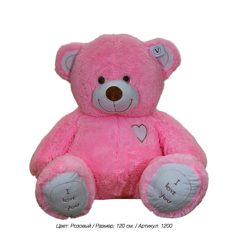 Мишка розовый 120 см